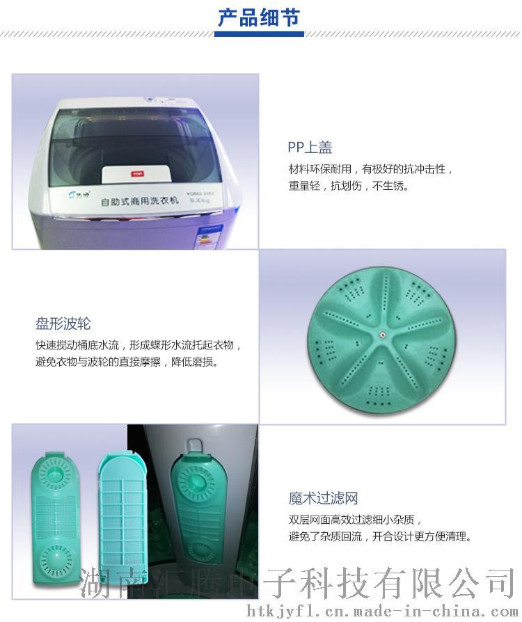 乐洁XQB62-2062洗衣机(乐驰)_05.jpg