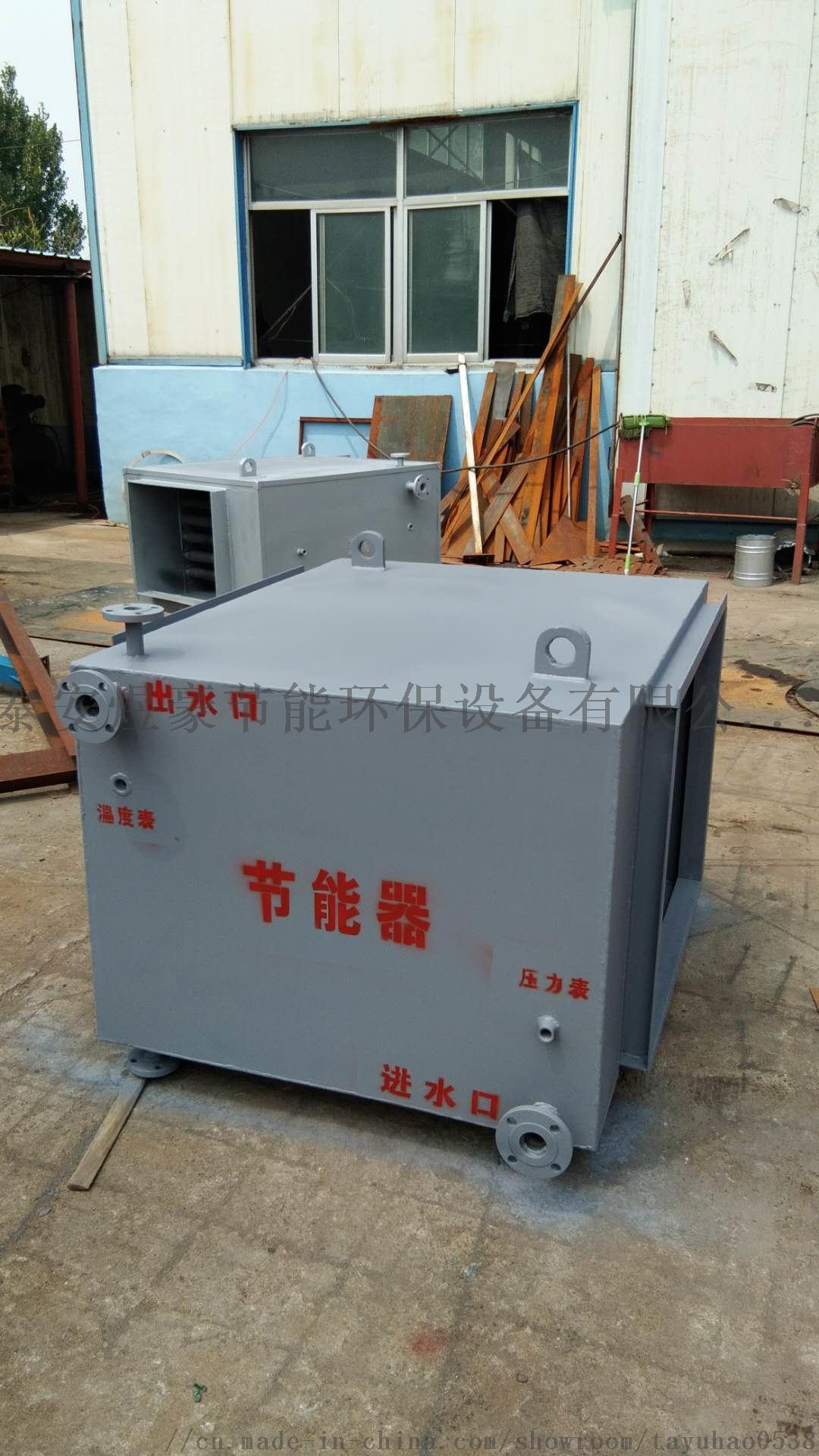 锅炉节能器779388082