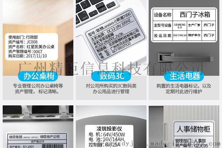 长沙精臣固定资产管理系统标签打印机 银行企业84993245