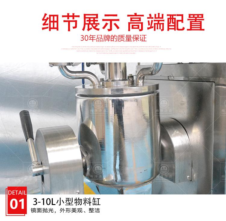 南洋实验型乳化机_05