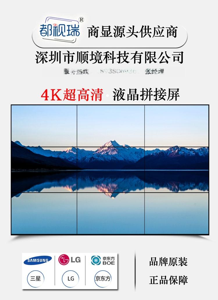 三星原裝49寸4K高清液晶拼接屏深圳廠家直供110637312