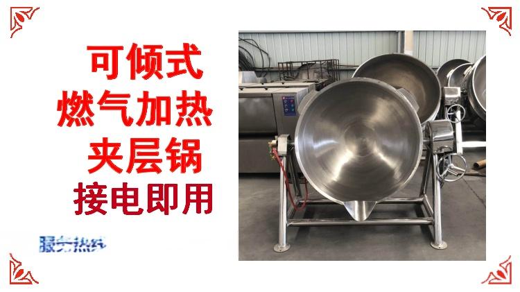 石硫合剂搅拌锅 电加热双层夹层锅105734502