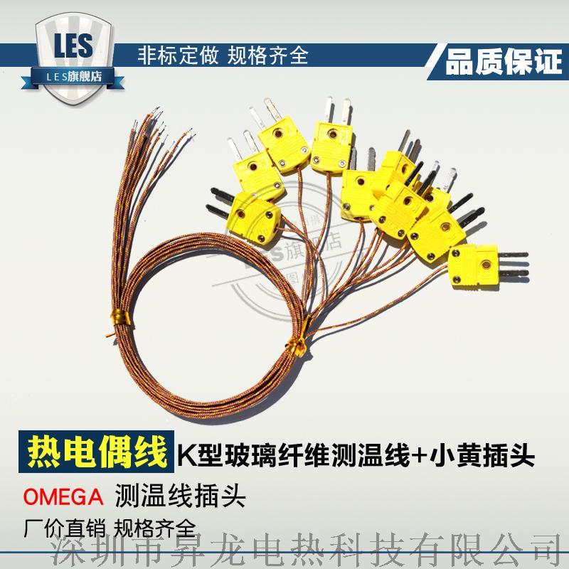 K型热电偶连接器黄插头插座126085225