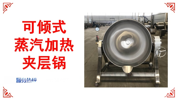石硫合剂搅拌锅 电加热双层夹层锅105734492