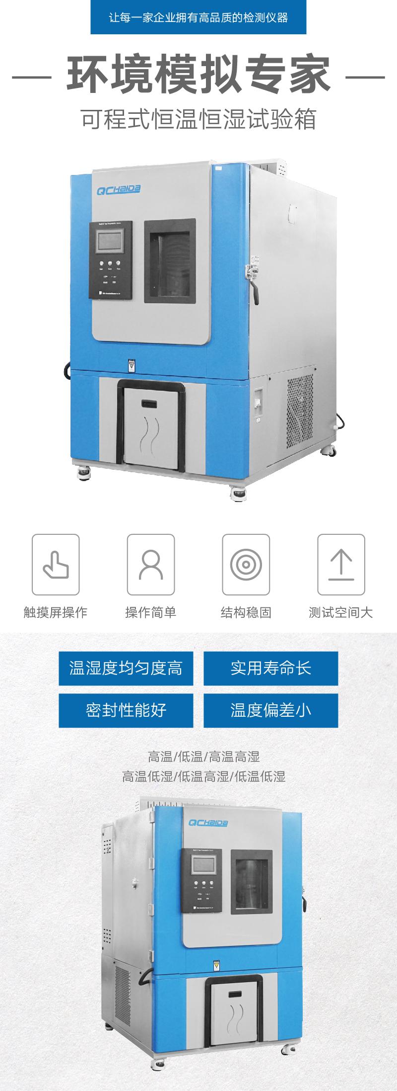 HD-E702-800T大型烤漆款恒温恒湿箱138634325