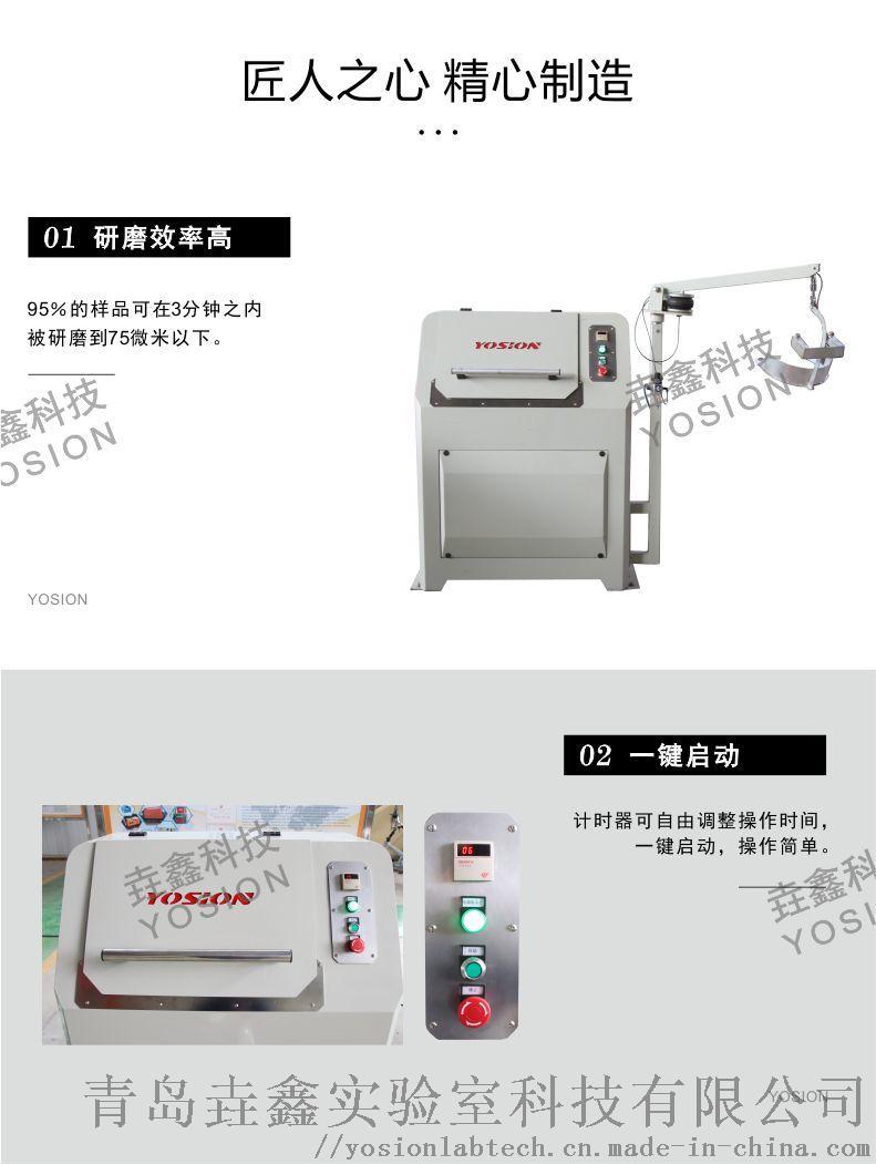 研磨机3-垚鑫科技www.yosionlab.com.jpg