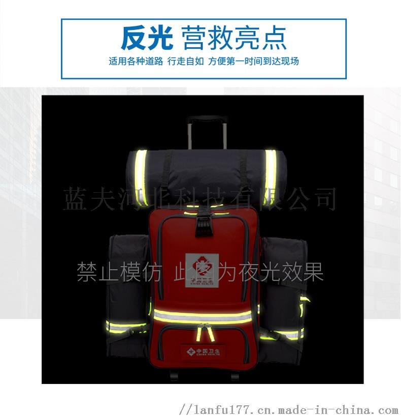 蓝夫应急救援背囊拉杆式救援包双肩背大应急包131546752
