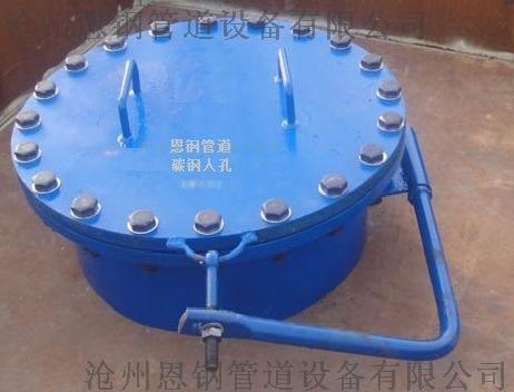 钢制人孔标准沧州恩钢104294655