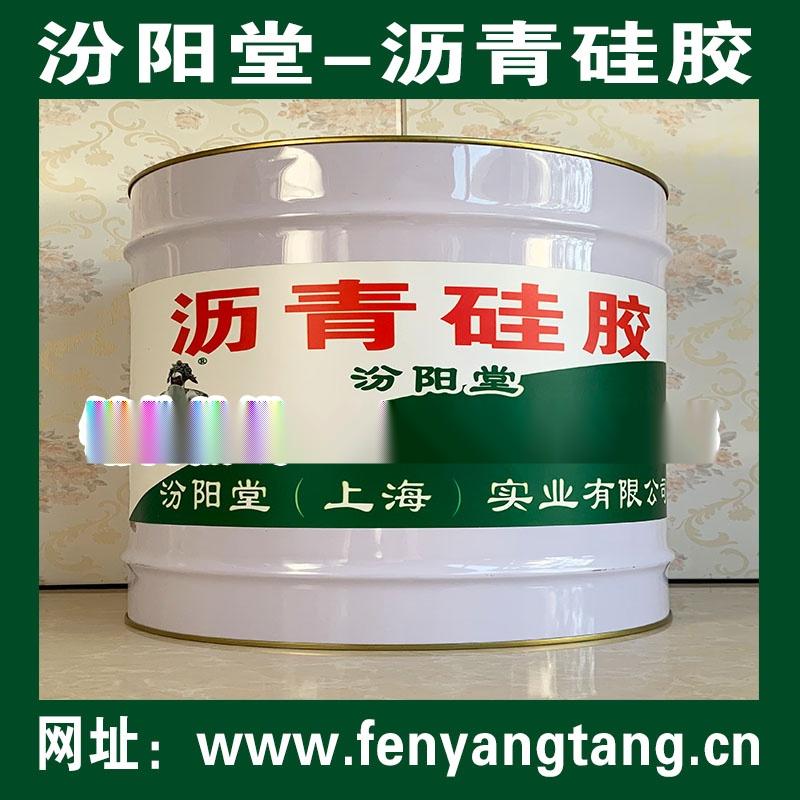 瀝青矽膠、銷售供應、瀝青矽膠防腐材料、工廠.jpg