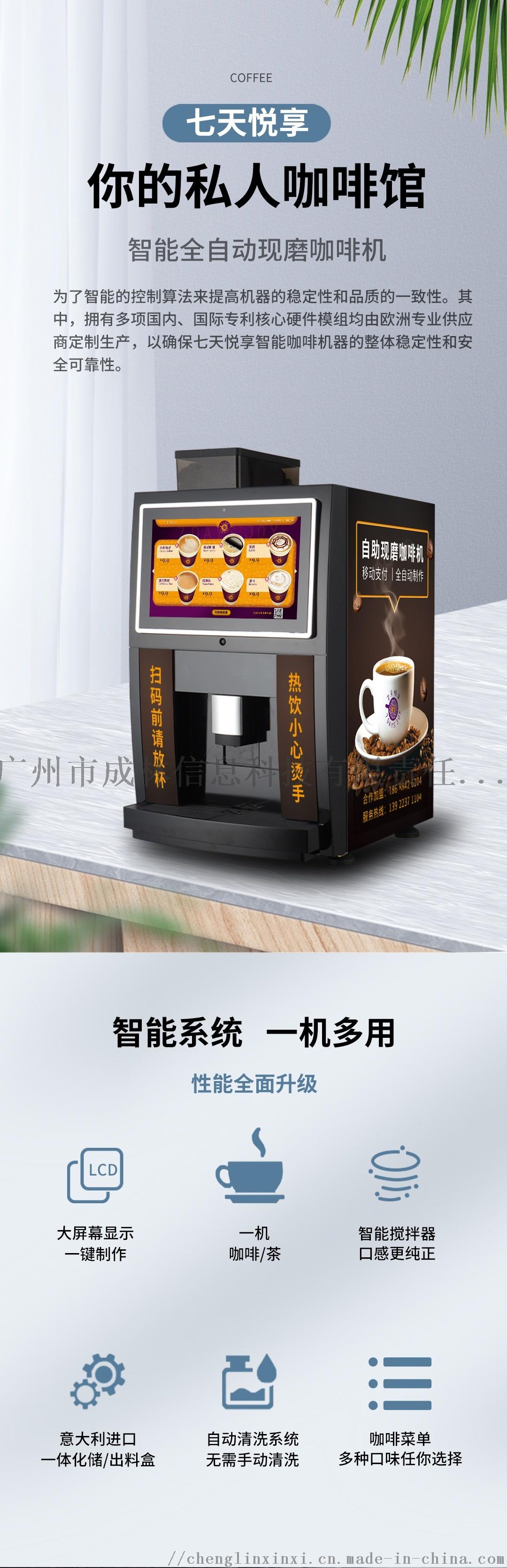 七天悦享商用咖啡机 全自动现磨咖啡机143291905