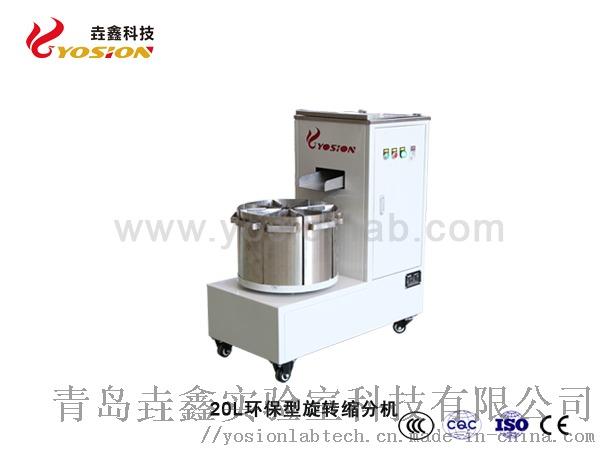 30L环保型旋转缩分机-青岛垚鑫科技www.yosionlab.com.jpg