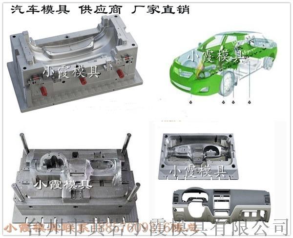 汽车模具供应商,汽车保险杠模具加工 (67).jpg