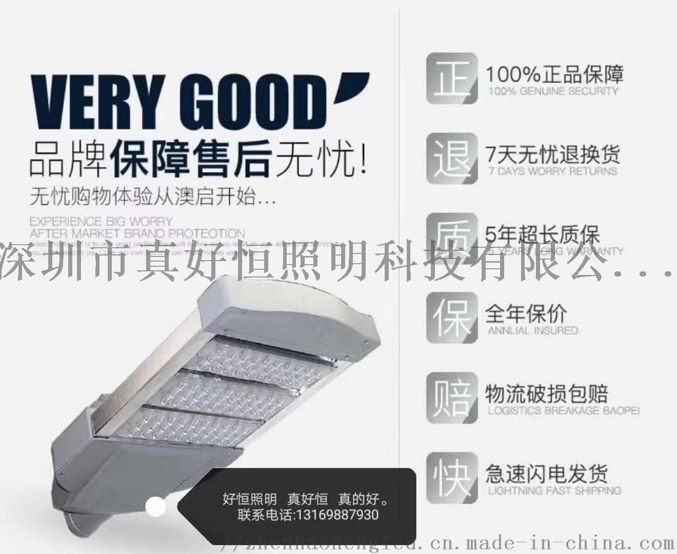 廣東好恆照明LED模組路燈頭 隧道燈77178505