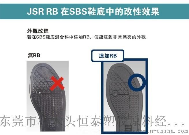 TPE雾面剂日本RB830鞋材雾面除流水纹光面效果79135765