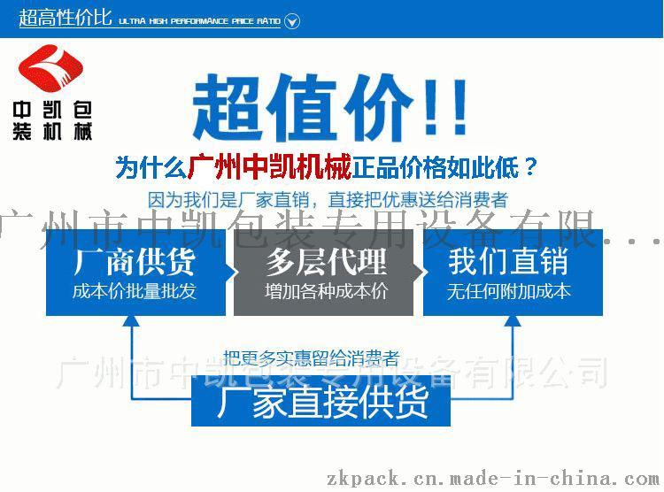 广州中凯厂家供应香飘飘优乐美奶茶粉全自动颗粒包装机64490245