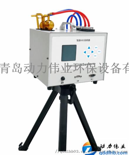 武漢廣州檢測公司專用雙路VOC大氣採樣器814950275
