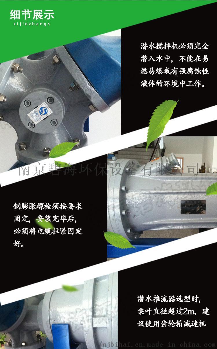 大叶轮大功率潜水推流式搅拌机74072955