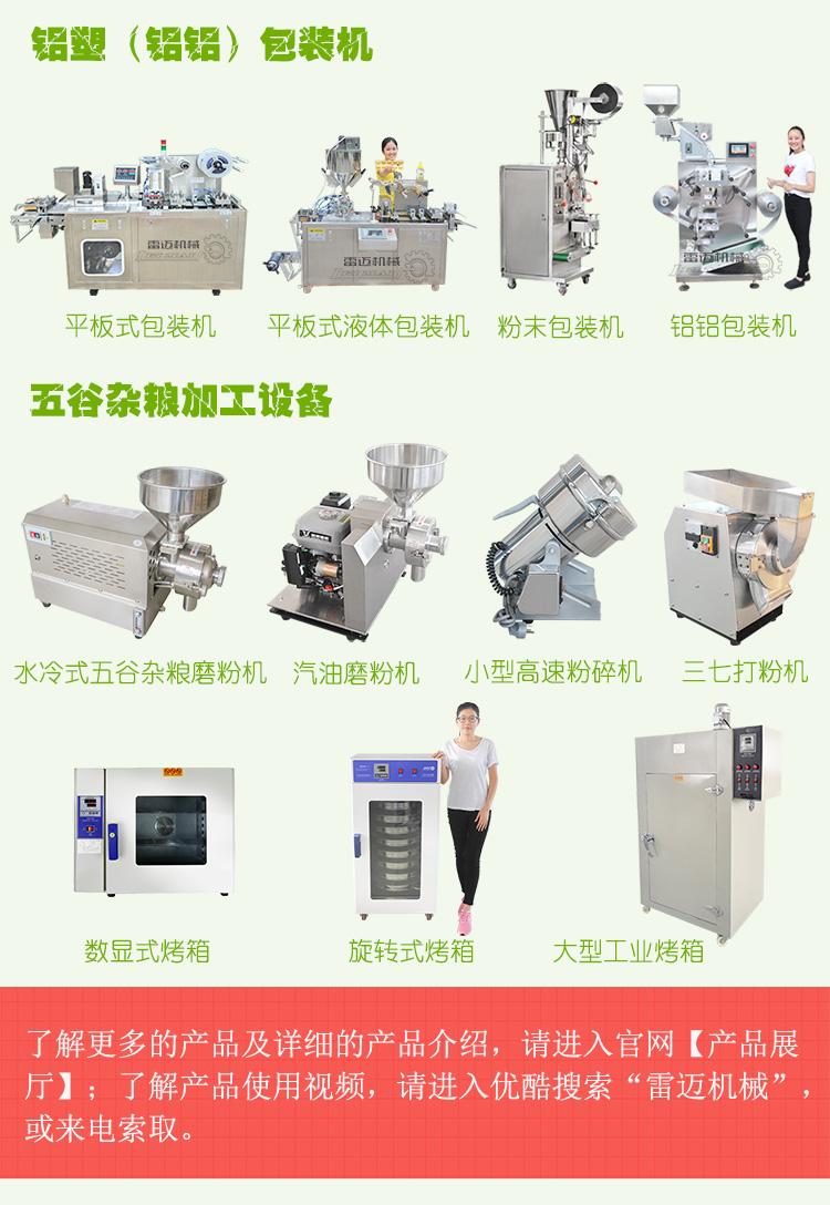 广州雷迈机械 (3).jpg