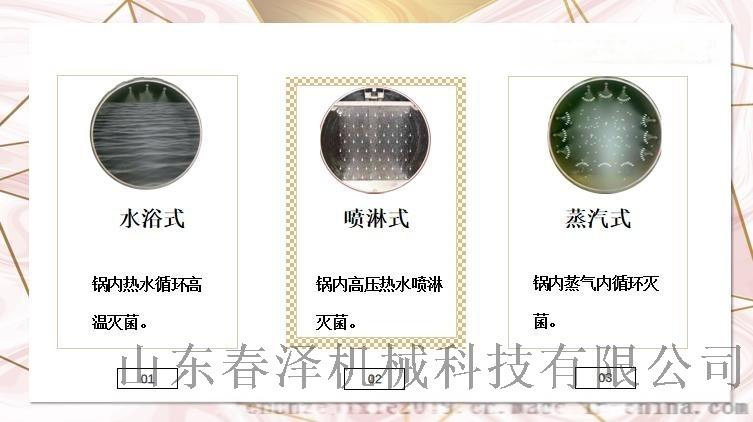 滷製品殺菌鍋 電加熱豬蹄豬皮高溫滅菌機104516292