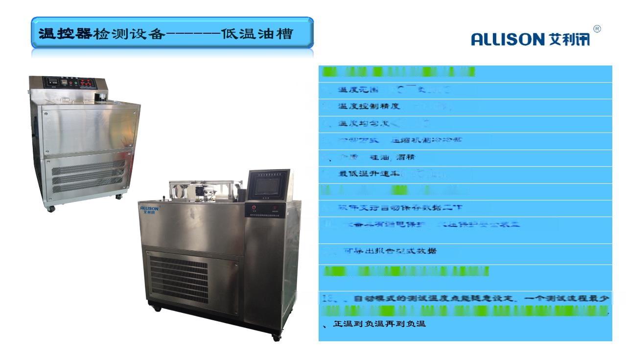 廣州市艾利訊電子科技有限公司宣傳手冊2020-02_0103.jpg