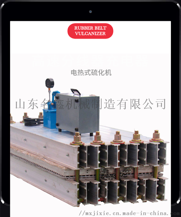 厂家直销电热式皮带 化机 矿用皮带修补设备109281832