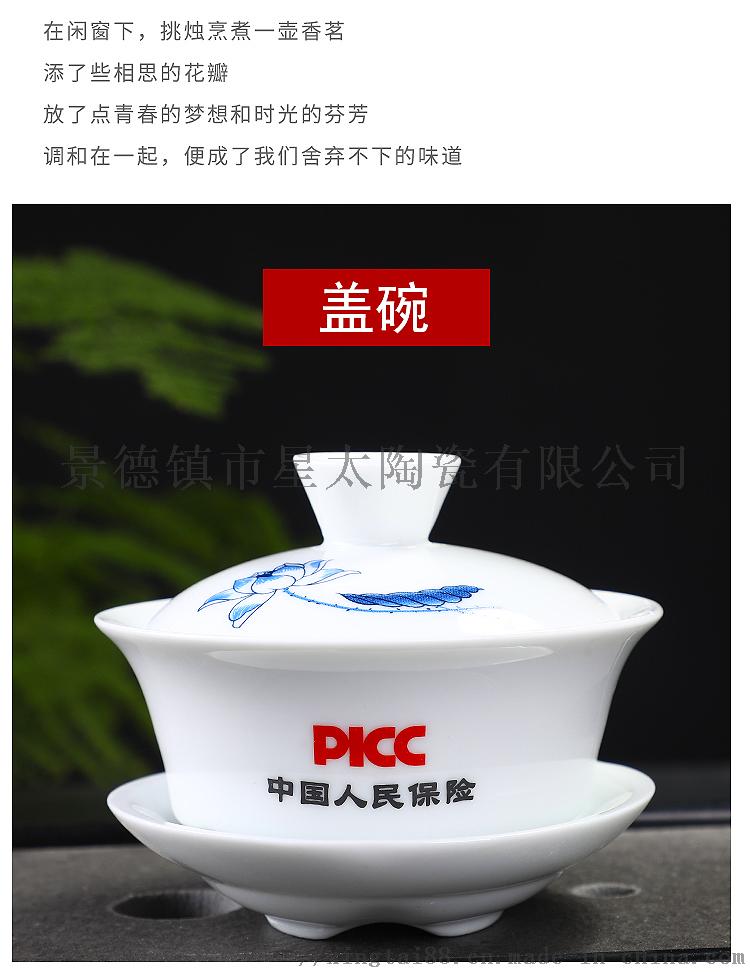 陶瓷功夫茶具1-10.png