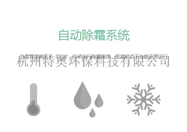 自动除霜系统.png