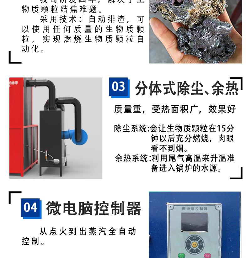 生物質蒸汽發生器_10.jpg