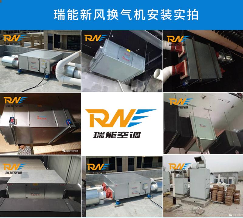 瑞能网咖火锅店商用新风系统 新风换气机 全热交换器106322262