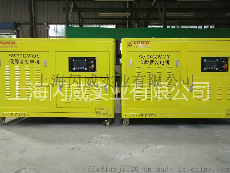汽油发电机30KW 5G电信通信设备建设  922536615