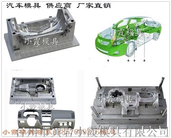 汽车模具供应商,汽车保险杠模具加工 (71).jpg