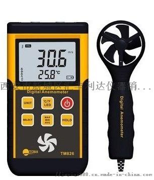 西安哪里有卖风速仪13891913067801593025