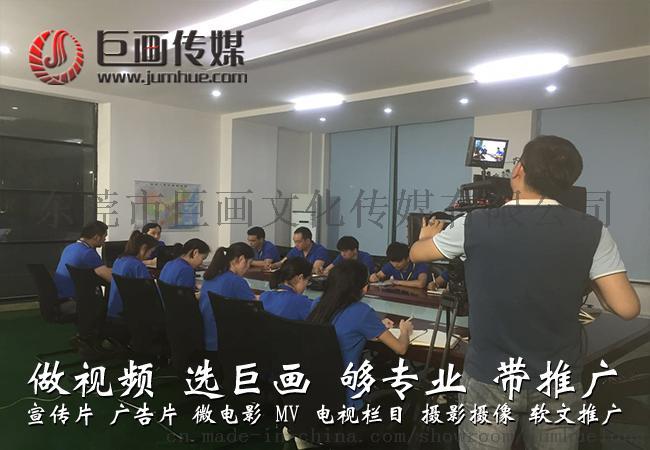 东莞企业宣传片东莞石龙拍摄企业宣传片为您打造巨画品牌宣传730181392