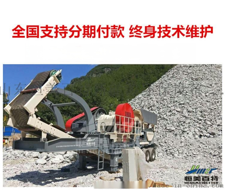 移動碎石機生產線 濟寧石料破碎機廠家69480062