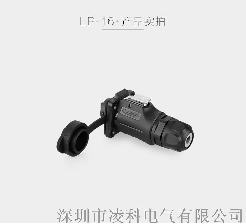 LP-16-中文详情_10.jpg