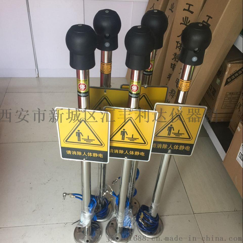 西安哪里有卖人体静电释放器1899281266865884315