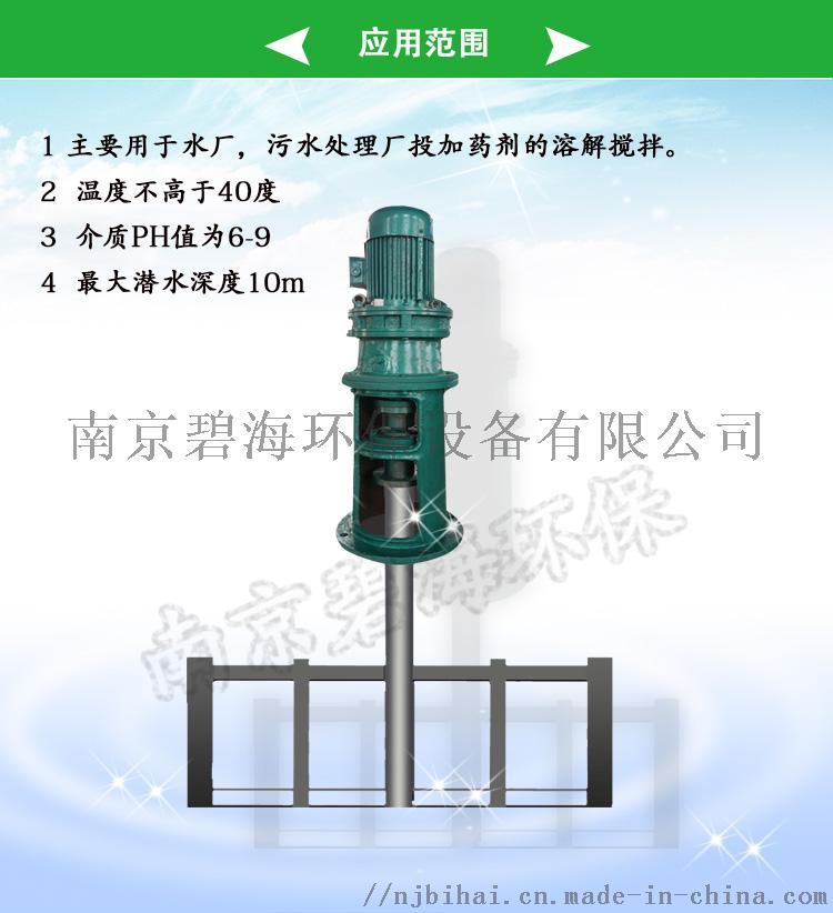 低轉速,大直徑框式潛水攪拌機JBK300074101465