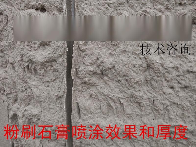 枣强专业全自动粉刷石膏喷涂机价格优惠31093802