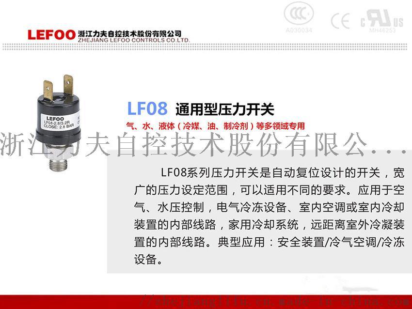厂家批发水泵自动开关 汽车空调压力开关 压缩机高低压保护器力夫98539275