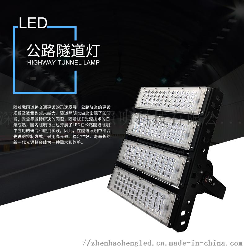 150Wled模组隧道灯户外工程广告投光灯80185605