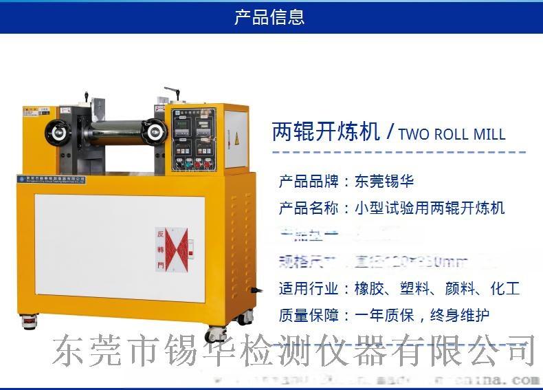 实验室小型开炼机(XH-401A) 开炼机 小型81144315