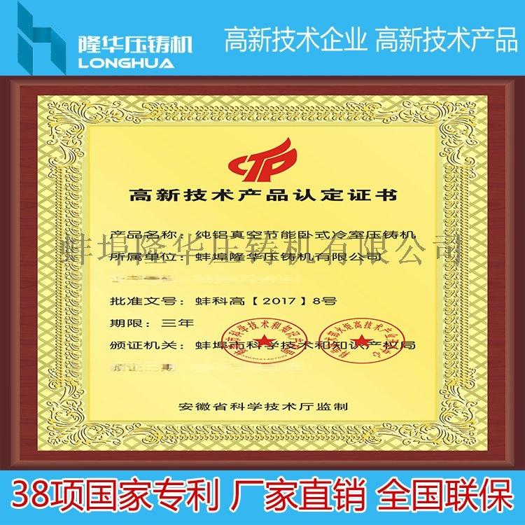 廠家直銷2018新款 伺服900T鎂合金壓鑄機(國家級高新技術產品)62512635