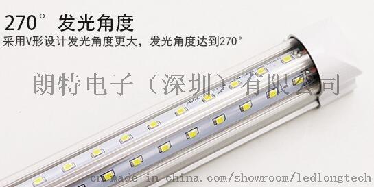 V型灯管-2