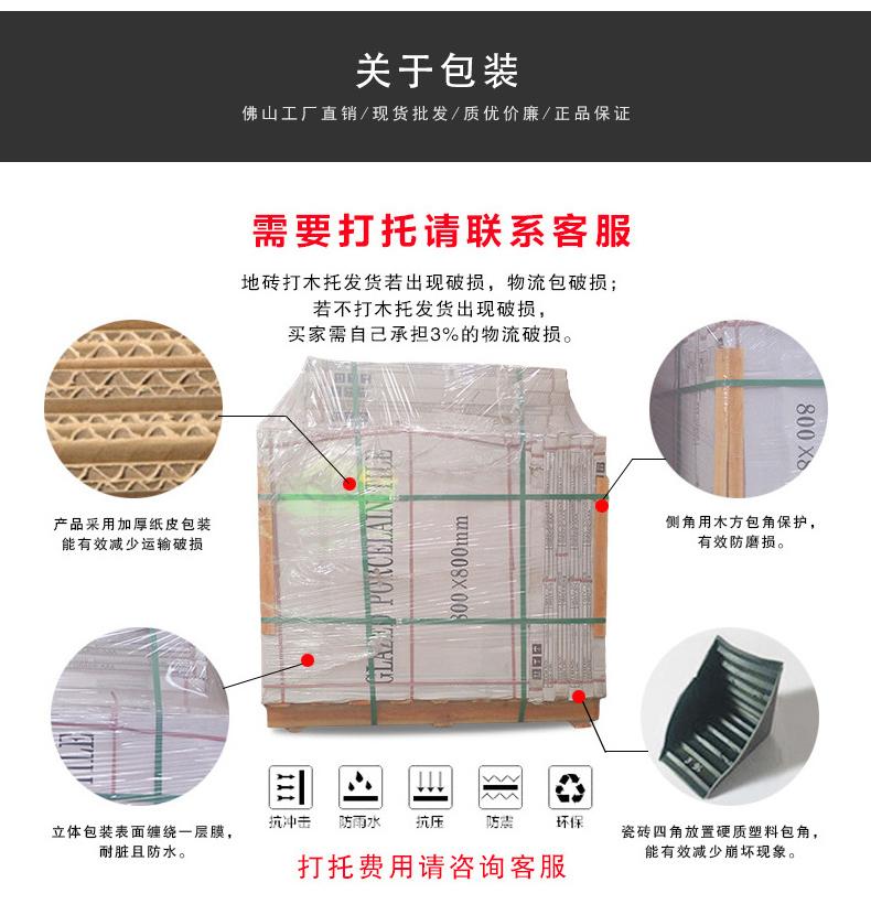 金剛石瓷磚-9B912_28.jpg
