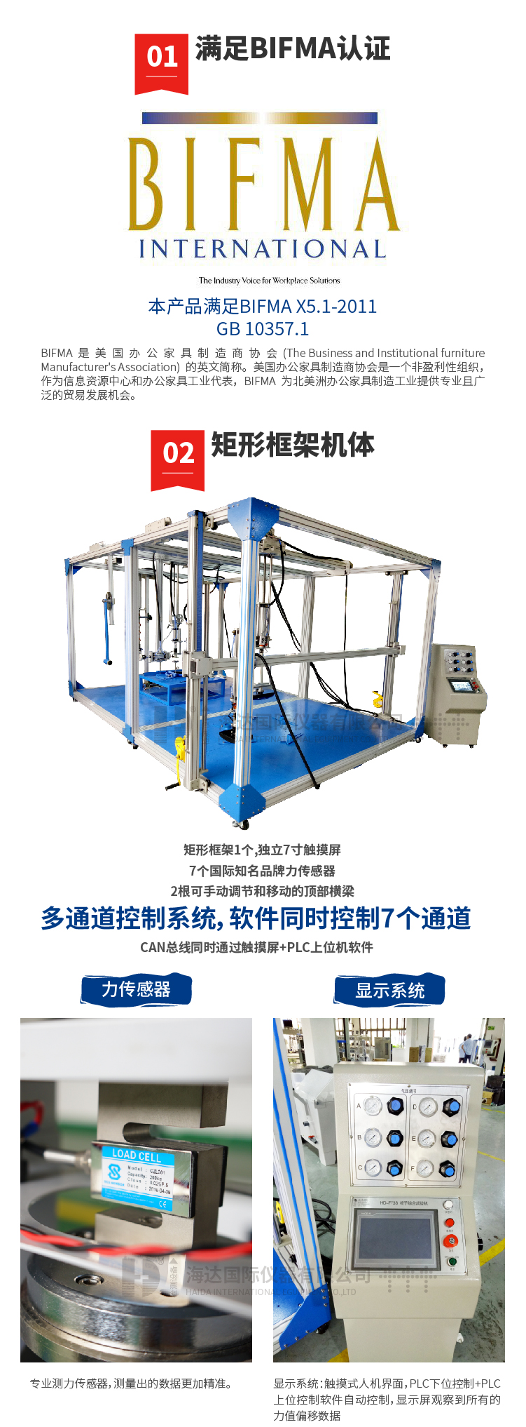 HD-F738 椅子综合测试仪_03.jpg