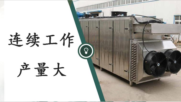 大型多层虾皮烘干机 香菇蒸汽烘干机130921622