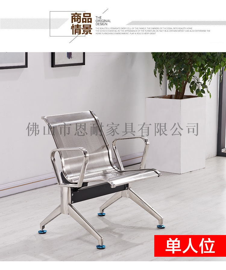 不锈钢排椅厂家-不锈钢座椅-不锈钢连排椅134404475