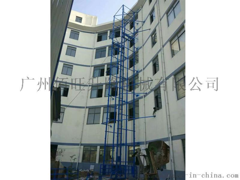 倉庫貨梯廠家供貨廣州東莞惠州深圳倉庫用液壓升降貨梯772652222