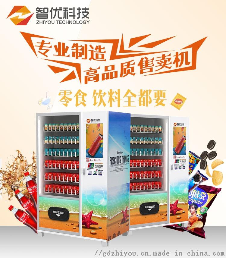 自動售貨機飲料機商用食品飲料自動售貨機24小時自助販賣機107165635