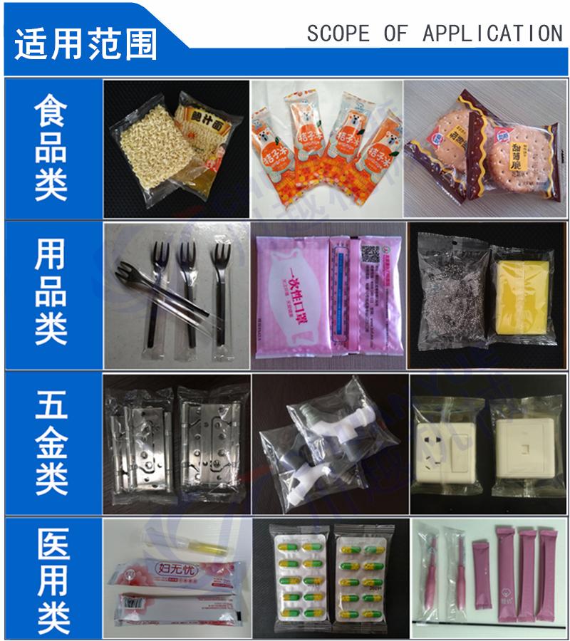 手机贴膜专用包包装机,贴膜工具包包装115253375
